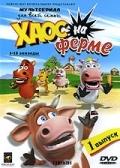 Хаос на ферме / FarmKids (2007)